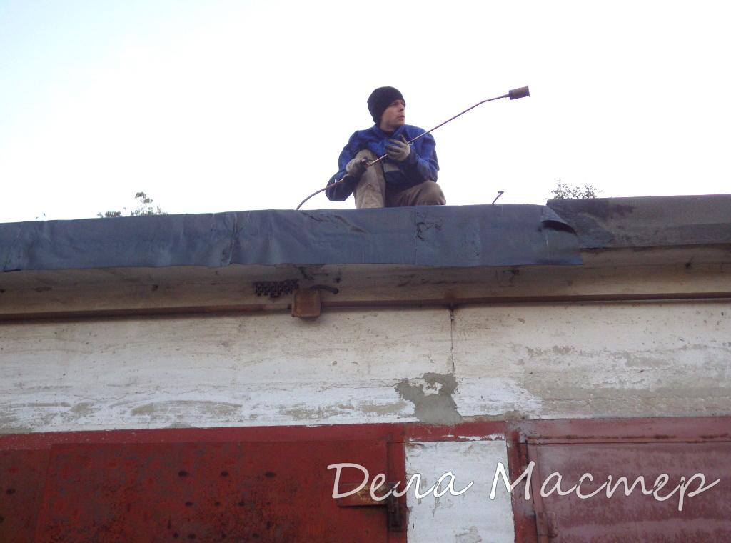 Ремонт крыши гаража горелка