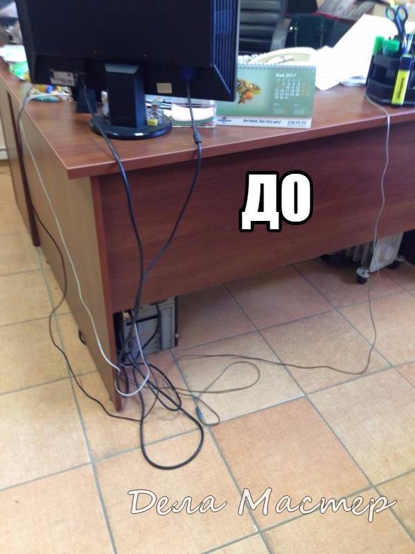 Провода офис под столом